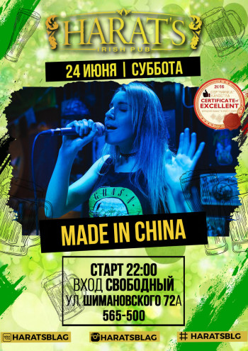 на сцене Made in China