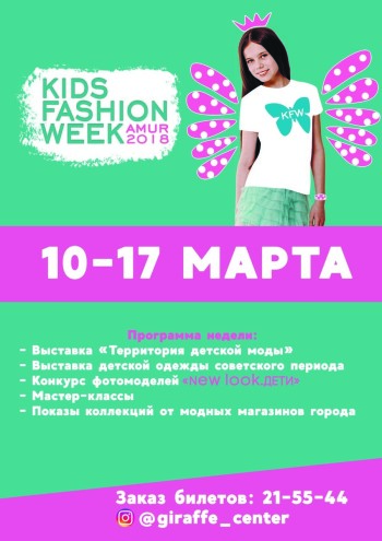 Kids Fashion Week Amur
