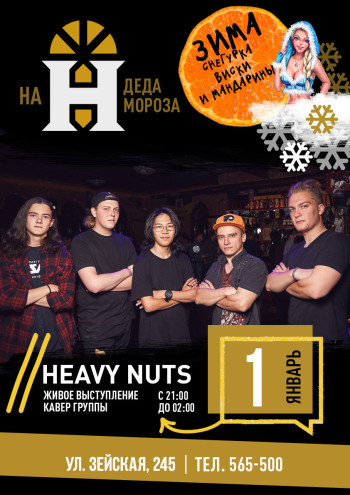 Heavy Nuts